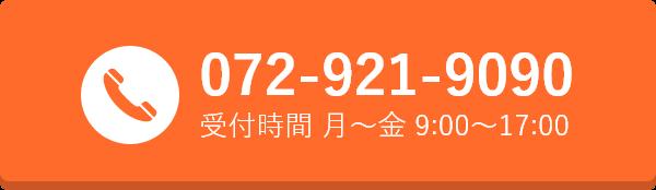 072-921-9090 受付時間:月~金 9:00~17:00